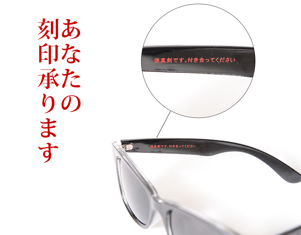 sunglass_option