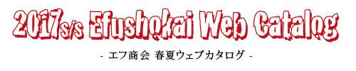 2017S/S エフ商会 ウェブカタログ